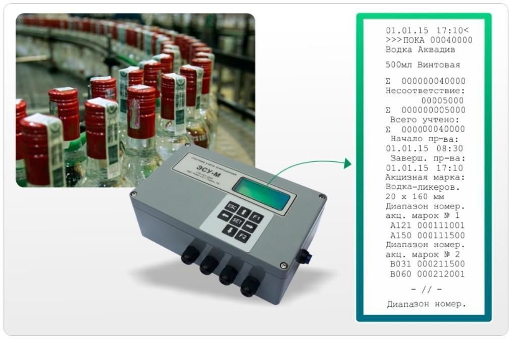 Обязательный учет вино-водочной подакцизной продукции