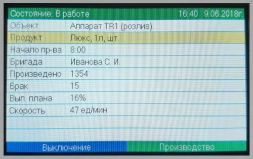 Универсальная система мониторинга UMS-8