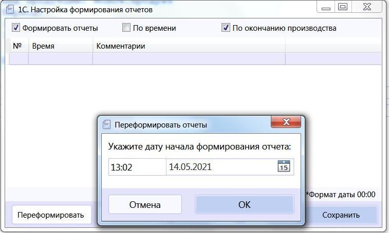 Экспорт в 1С